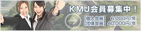 KMJ会員募集中!【個人会員】6,000円/年【団体会員】40,000円/年