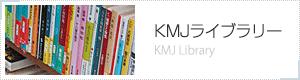 KMJライブラリー