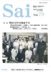 Sai79号