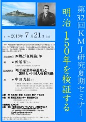 第32回KMJ夏期セミナーチラシ