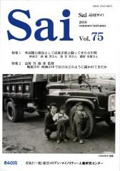 Sai75