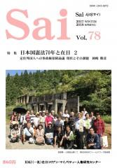 Sai78号表紙